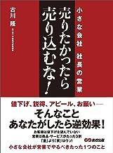 表紙: 売りたかったら、売り込むな!―――小さな会社 社長の営業   古川隆