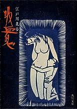 表紙: 吸血鬼 「明智小五郎」シリーズ (角川文庫) | 江戸川 乱歩