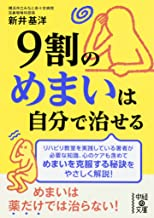 表紙: 9割のめまいは自分で治せる (中経の文庫)   新井 基洋