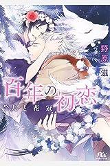 【電子限定おまけ付き】 百年の初恋 犬と花冠 (幻冬舎ルチル文庫) Kindle版