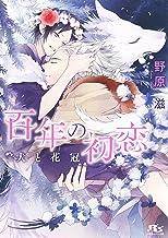 【電子限定おまけ付き】 百年の初恋 犬と花冠 (幻冬舎ルチル文庫)