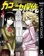 表紙: カコとニセ探偵 3 (ヤングジャンプコミックスDIGITAL) | 光永康則