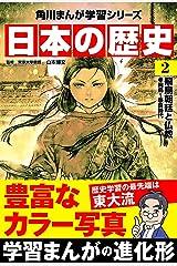 日本の歴史(2) 飛鳥朝廷と仏教 飛鳥~奈良時代 (角川まんが学習シリーズ) Kindle版