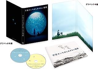 【Amazon.co.jp限定】宇宙でいちばんあかるい屋根 豪華版(A4クリアファイル付き) [DVD]