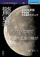 表紙: 驚異!デジカメだけで月面や土星の輪が撮れる—ニコンCOOLPIX P900天体撮影テクニック (NextPublishing) | 山野 泰照