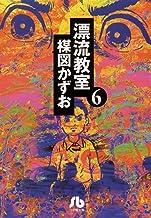 漂流教室〔文庫版〕(6) (小学館文庫)