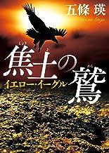 表紙: 焦土の鷲 イエロー・イーグル (徳間文庫) | 五條瑛