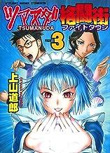 表紙: ツマヌダ格闘街(3) (ヤングキングコミックス) | 上山道郎