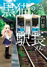 表紙: 黒猫の駅長さん(2) (バンブーコミックス 4コマセレクション)   山口悠