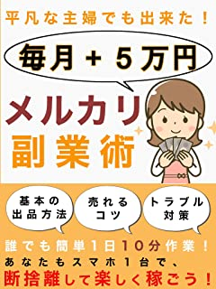 毎月+5万円のメルカリ副業術: 平凡な主婦でもできた簡単攻略