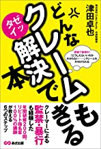 表紙: どんなクレームもゼッタイ解決できる本―――クレームとはビジネスチャンスの宝庫 | 津田卓也