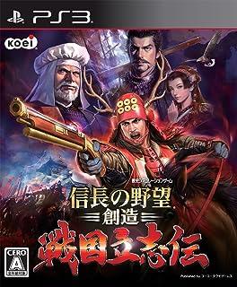 信長の野望・創造 戦国立志伝 - PS3