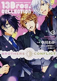 BROTHERS CONFLICT 13Bros.COLLECTION (1) (シルフコミックス)