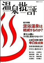 表紙: 温泉批評 (双葉社スーパームック) | 双葉社