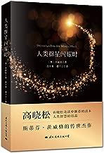 """人类群星闪耀时(斯蒂芬·茨威格的传世杰作,""""晓松奇谈""""中高晓松推荐读本。国内权威的译注,国家推荐暑期学生必读经典之一。) (天下阅读)"""