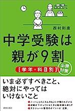表紙: 中学受験は親が9割 [学年・科目別]必勝対策 | 西村 則康