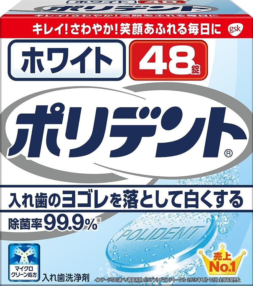 パッケージ通信網タービン入れ歯洗浄剤 ホワイト ポリデント 48錠