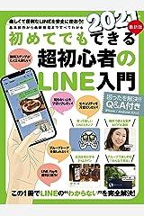 2021年最新版 初めてでもできる超初心者のLINE入門(2021年最新版!) Kindle版