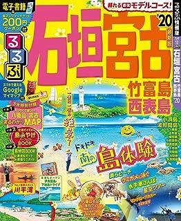 るるぶ石垣 宮古 竹富島 西表島'20 (るるぶ情報版地域)