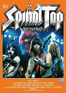 スパイナル・タップ [DVD]