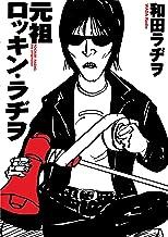 表紙: 元祖ロッキン・ラヂヲ (CUE COMICS) | 和田ラヂヲ