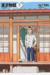東京物語 下 (アクションコミックス) Kindle版