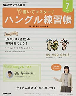 JAPANESE MAGAZINE NHK Hangul Course Writing and Mastering! Hangul Exercise Book July 2019