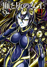 表紙: 血と灰の女王(9) (裏少年サンデーコミックス) | バコハジメ