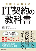 表紙: 弁護士が教える IT契約の教科書 | 上山 浩