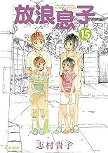 放浪息子15 (ビームコミックス)