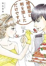 表紙: 婚姻届に判を捺しただけですが(3)【電子限定特典付】 (FEEL COMICS) | 有生青春