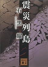 表紙: 震災列島 (講談社文庫) | 石黒耀