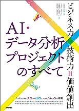 表紙: AI・データ分析プロジェクトのすべて[ビジネス力×技術力=価値創出] | マスクド・アナライズ