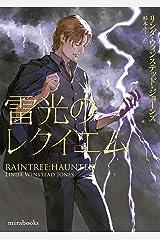 雷光のレクイエム (mirabooks) Kindle版