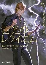 表紙: 雷光のレクイエム (mirabooks) | 杉本ユミ