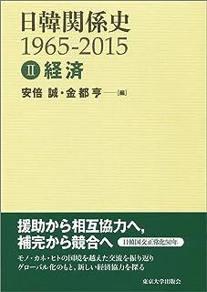 日韓関係史 1965-2015 II 経済