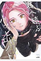 君へ結ぶハッピーエンド【単行本版】 (mimosa) Kindle版