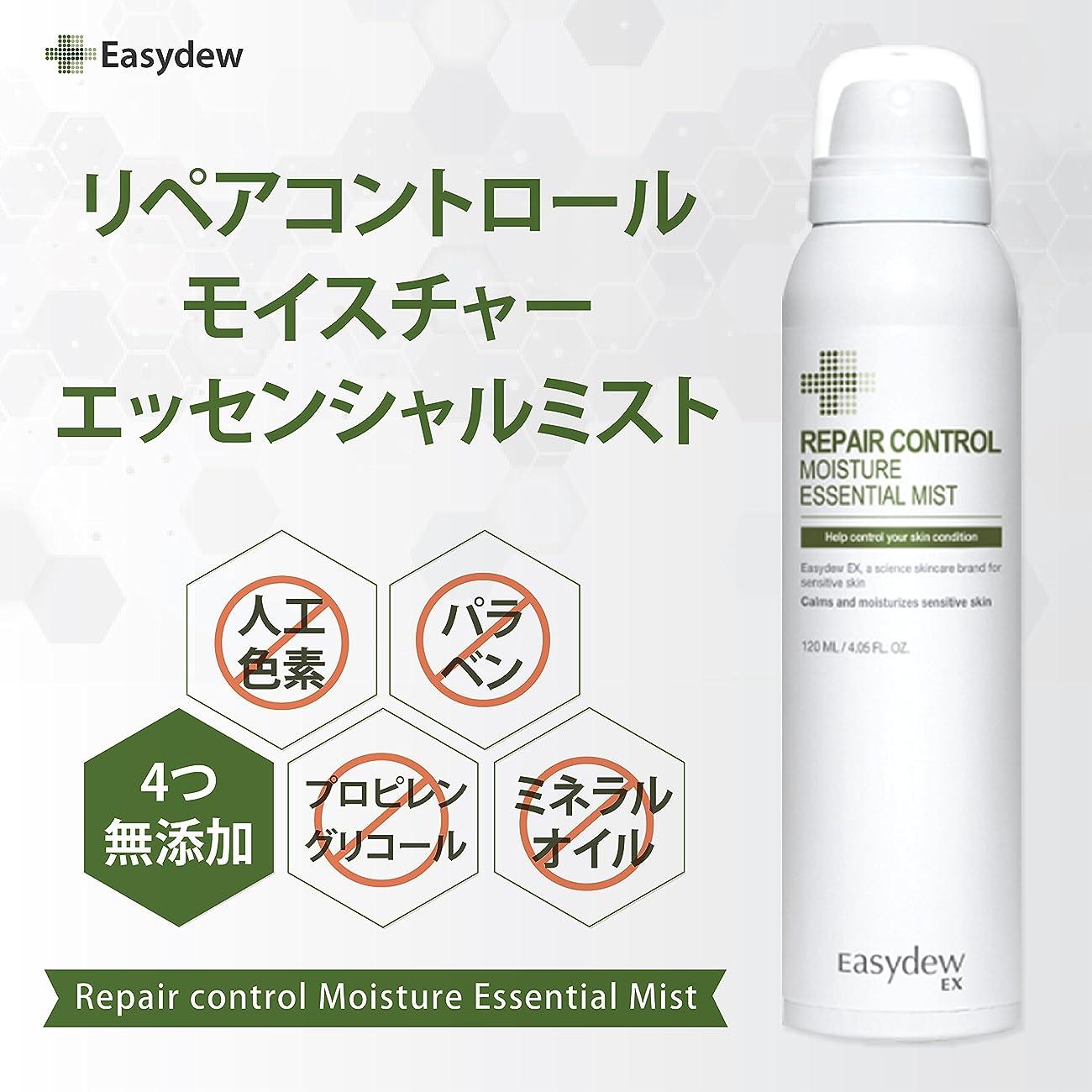 鈍い住居キャンセルEASYDEW EX リペア コントロール モイスチャー エッセンシャル ミスト Repair Control Moisture Essential Mist 120ml