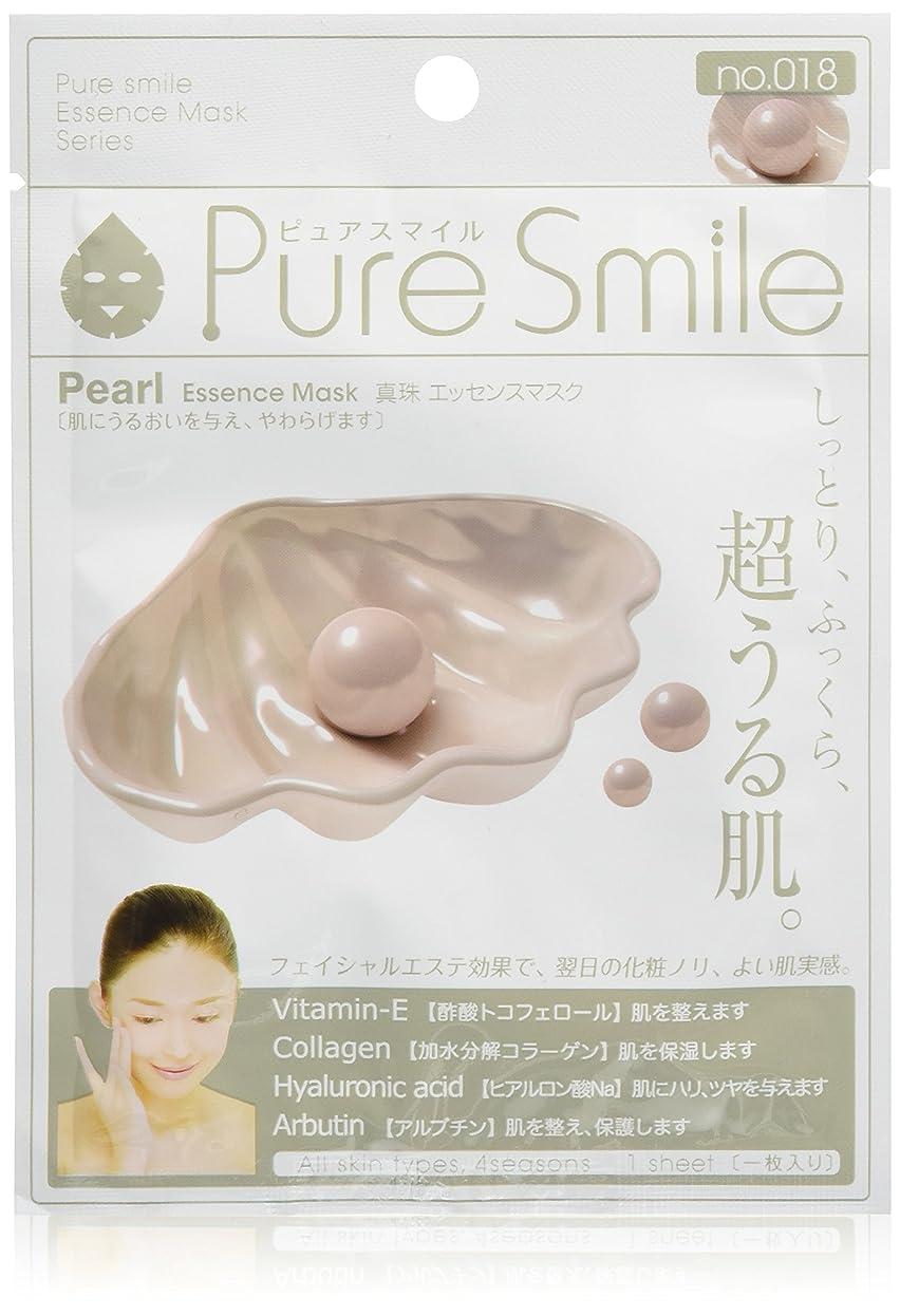 全くシャッフル修正Pure Smile ピュアスマイル エッセンスマスク 真珠 6枚セット
