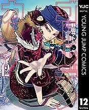 ゴールデンカムイ 12 (ヤングジャンプコミックスDIGITAL)