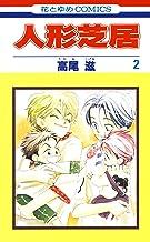 表紙: 人形芝居 2 (花とゆめコミックス) | 高尾滋