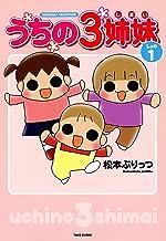 表紙: うちの3姉妹 しょの1 (バンブーコミックス すくパラセレクション) | 松本ぷりっつ