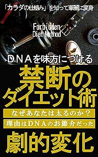 DNAを味方につける! 禁断のダイエット術