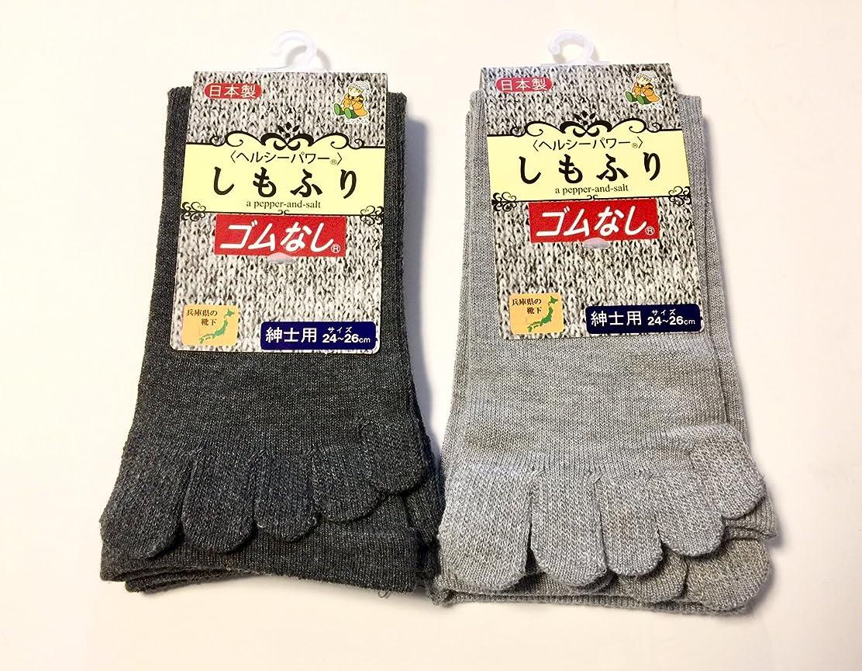 哺乳類ノベルティフロンティア5本指ソックス メンズ 日本製 口ゴムなし しめつけない靴下 24~26cm 2色2足組