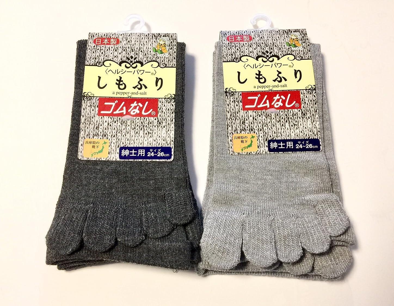 ローストカレッジ噴火5本指ソックス メンズ 日本製 口ゴムなし しめつけない靴下 24~26cm 2色2足組
