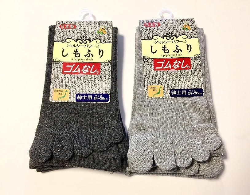 デンマークまばたき主流5本指ソックス メンズ 日本製 口ゴムなし しめつけない靴下 24~26cm 2色2足組