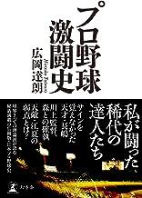 表紙: プロ野球激闘史 (幻冬舎単行本)   広岡達朗