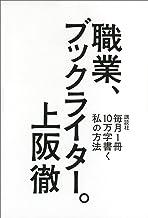 表紙: 職業、ブックライター。 毎月1冊10万字書く私の方法 | 上阪徹