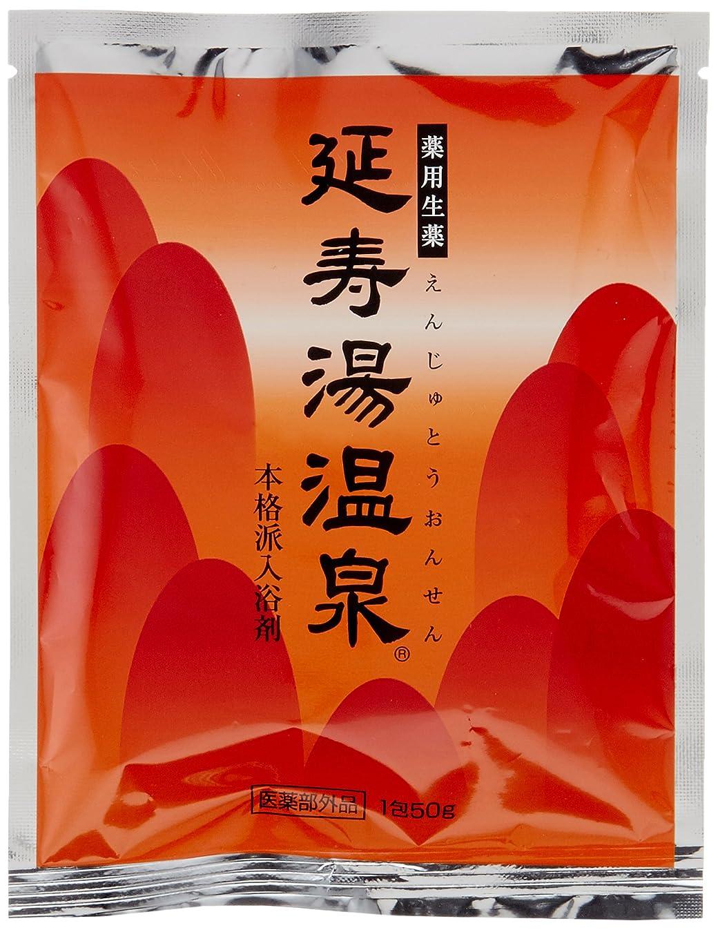 あえぎ緊張する大きい吉見製薬 延寿湯温泉 50gx12包
