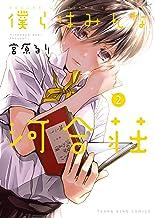 表紙: 僕らはみんな河合荘(2) (ヤングキングコミックス) | 宮原るり